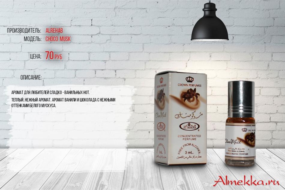 Если когда-нибудь аравийские духи-масла белый мускус аромат отзывы и описание работы: Валдай (Новгородская