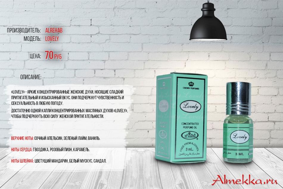 аравийские духи-масла белый мускус аромат отзывы и описание довольно